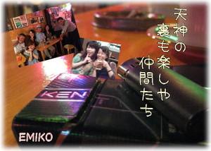 Nakama2014071