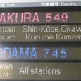 九州新幹線SAKURA