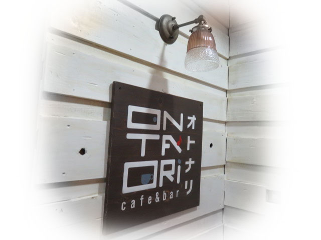 Otonari1