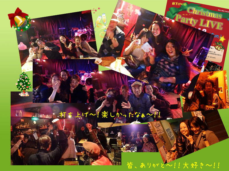 Christmaspartylive20161218