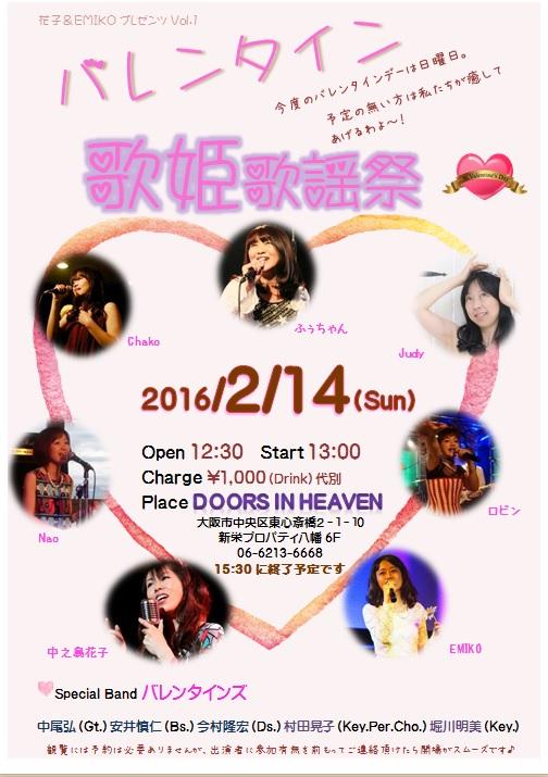 Valentinelive2016