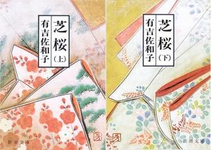 Shibasakura